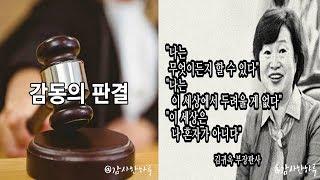 감동의 판결 (서울 가정법원 김귀옥 부장판사) [따뜻한…