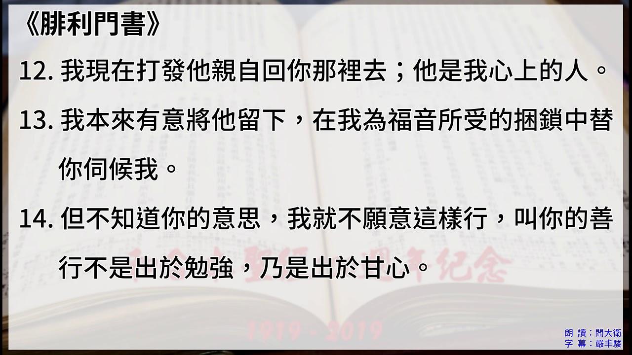 #57【 腓利門書】【有聲聖經字幕版】中文和合本聖經100週年紀念 - YouTube