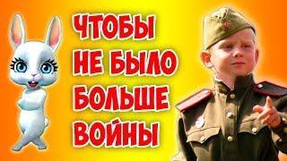 Чтобы не было больше войны! Поздравление на 9 мая день победы ZOOBE Зайка Natali