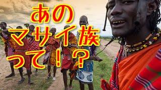 身体能力に長けているマサイ族の文化や習慣に迫る。 【関連動画】 ライ...