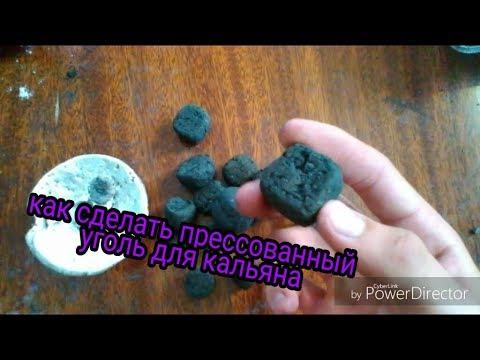Как сделать прессованный уголь для кальяна своими руками