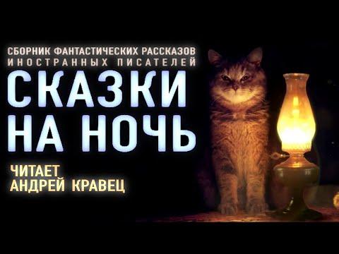 """Аудиокнига """"Сказки на ночь"""" Сборник рассказов. Читает Андрей Кравец"""