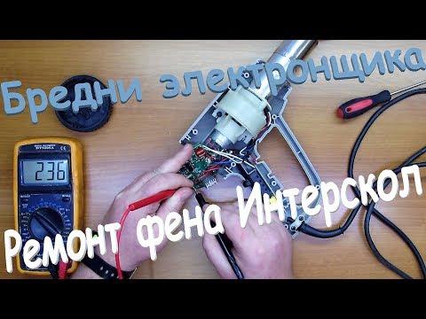 Ремонт строительного фена Интерскол ФЭ2000Э. Бредни электронщика.