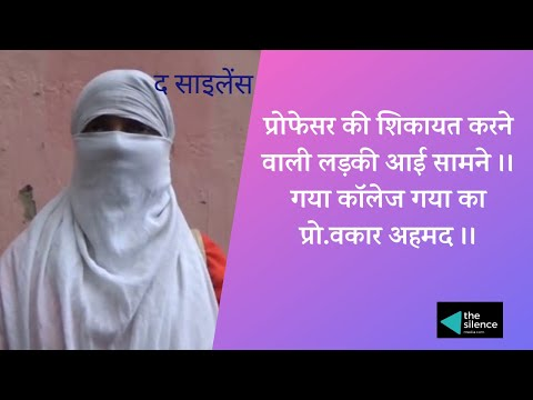 प्रोफेसर की शिकायत करने वाली लड़की आई सामने।।गया कॉलेज गया का प्रो.वकार अहमद।। gaya college gaya।।