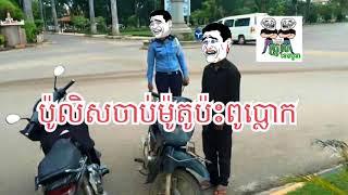 The Troll Cambodia, ប៉ូលិសចាប់ម៉ូតូប៉ះពូប្លោក, khmer funny clip