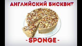 Бисквит для ленивых, Английский Спонж. Тортик с кремом из варёной сгущёнки. Миндаль во фритюре?