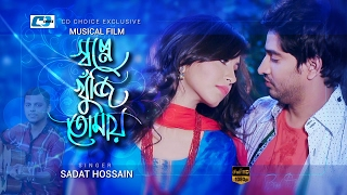 Shopne Khuji Tomay – Sadat Hossain Video Download