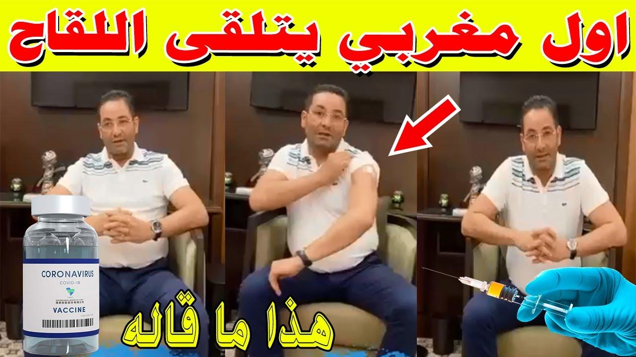اول مغربي يتلقى اللقاح الصيني