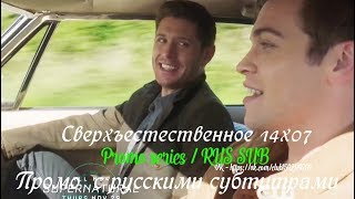 Сверхъестественное 14 сезон 7 серия - Промо с русскими субтитрами // Supernatural 14x07 Promo