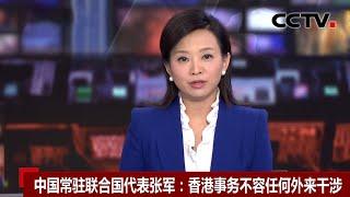 [中国新闻] 中国常驻联合国代表张军:香港事务不容任何外来干涉   CCTV中文国际