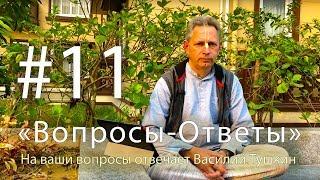 """""""Вопросы-Ответы"""", Выпуск #11 - Василий Тушкин отвечает на ваши вопросы"""