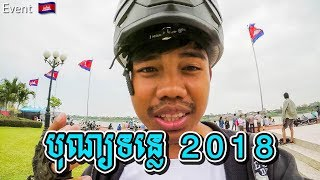 Cambodia River Festival 2018 (បុណ្យទន្លេ២០១៨) | Event Vlog