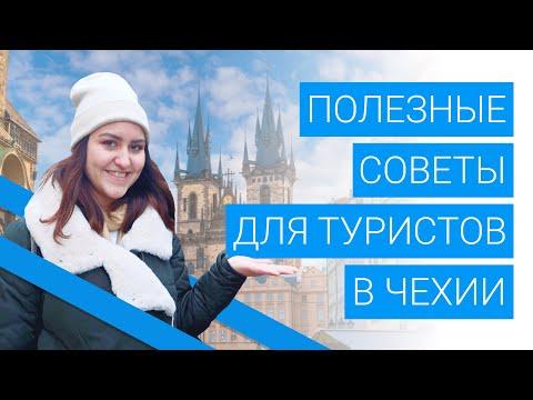Полезные советы для туристов в Чехии