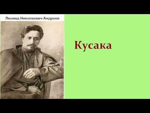 Леонид Николаевич Андреев.  Кусака.  аудиокнига.