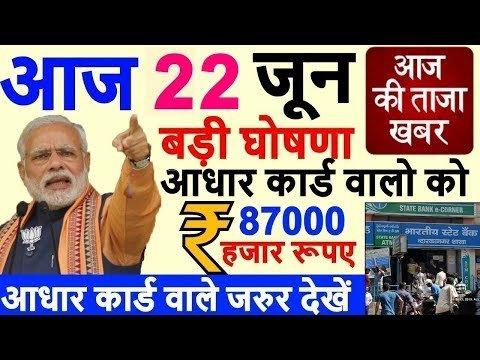 Today Breaking News - आज 17 फरवरी 2019 के मुख्य समाचार! बैंक खाता बड़ी खबरें, PM Modi SBI news today
