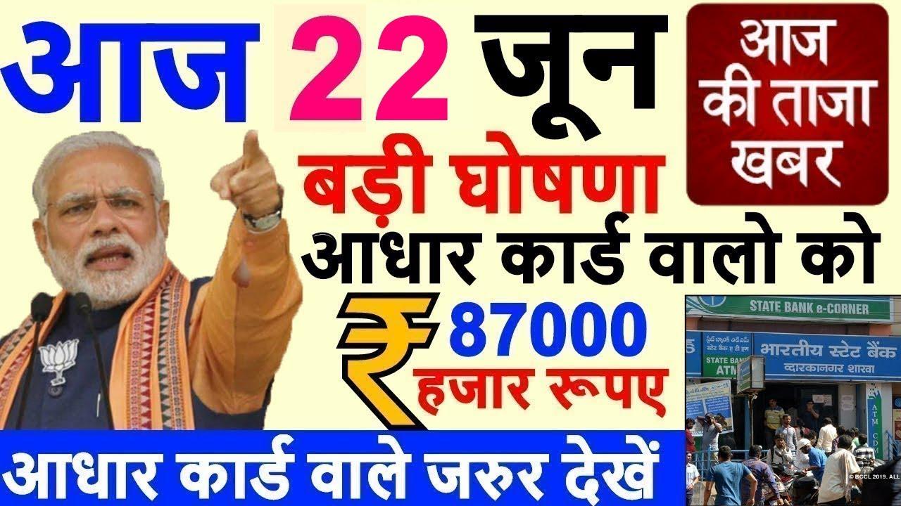 Today Breaking News आज 19 जनवरी की बड़ी ख़बरें मुख्य समाचार ! 19 january PM Modi News, Govt Rule
