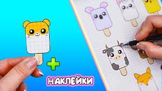 8 Мороженое - Животные ПО КЛЕТОЧКАМ! Рисунки и наклейки своими руками!