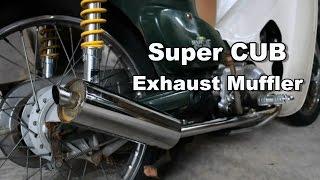 スーパーカブのマフラーを激安品に交換してテストする件とアフターファイヤーの件 Super CUB Exhaust muffler  installation and test thumbnail
