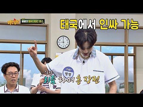 [뱀뱀(Bam Bam) 댄스스쿨] 태국에서 인싸가 되고 싶을 땐 'ABC' 댄스♬ 아는 형님(Knowing bros) 141회