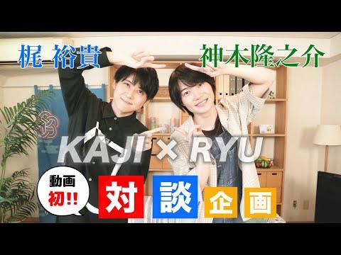 【チャンネルコラボ企画#1】梶裕貴×神木隆之介【動画初対談】