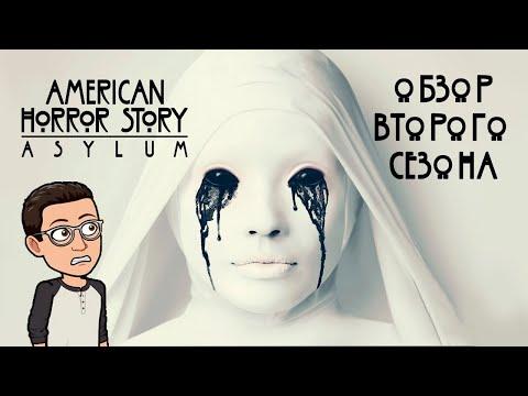 Американская История Ужасов: Психиатрическая больница/AHS: Asylum [Обзор второго сезона]
