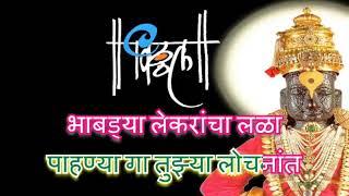 Mauli Mauli Lyrics videos Lai Bhari