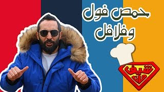 """حمص، فول وفلافل """"قاسمية الفوال"""""""