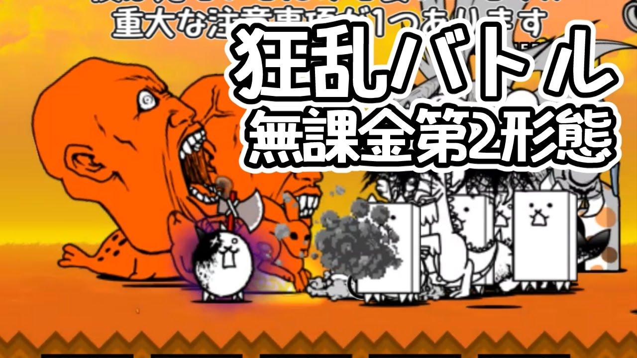 にゃんこ 大 戦争 狂乱