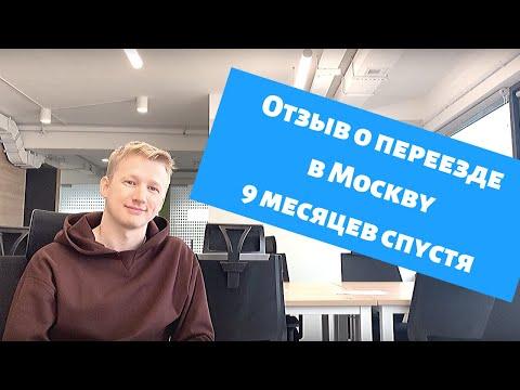 Отзыв о переезде в Москву на ПМЖ в 2019 году. 9 месяцев спустя. Стоит ли переезжать с девушкой?
