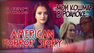 Американская история ужасов 6 сезон: Мой Кошмар в Роаноке
