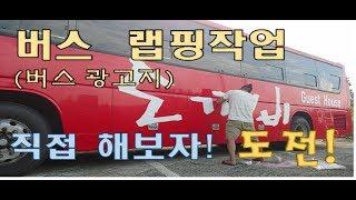 버스광고지,버스(차량) 랩핑(래핑) 직접하기 ( Bus…