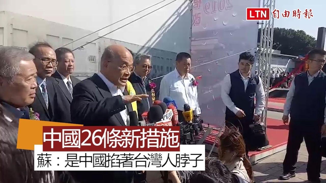 中國對台文字遊戲