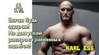 Веган будь здоров! Не допускай распространённых ошибок! русская озвучка / Karl Ess