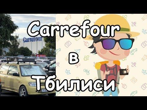 Магазин Carrefour в Тбилиси. Карфур.