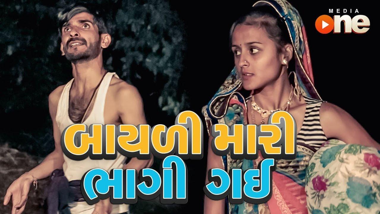 BAYALI MARI BHAGI GAI   Full Gujarati Comedy 2018   Latest Comedy   One Media