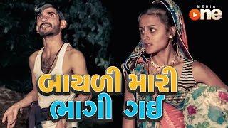 Baixar BAYALI MARI BHAGI GAI | Full Gujarati Comedy 2018 | Latest Comedy | One Media