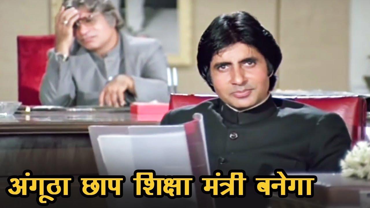 इंक़लाब: अमिताभ बच्चन का ज़बरदस्त सीन - कादर खान - Inquilaab - Amitabh Bachchan