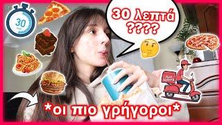 Τρώω μόνο φαγητό που έρχεται μέσα σε 30 λεπτά | Marianna Grfld