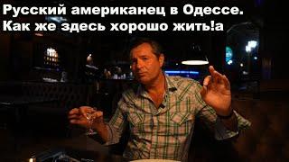Приехал в Одессу после США и офигел !