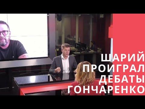 Дебаты Гончаренко VS