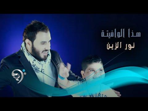 نور الزين - هذا الوافيتة / Video Clip thumbnail