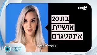 האח הגדול עונה 1, תעודת הזהות של מריה דומרק