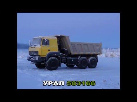 Урал 583166 (6370) в условиях Севера. Обзор