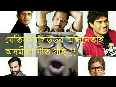 When Bollywood Actors sing Assamese Song | Assamese Comedy Video 2018 | Bollywood Mimicry