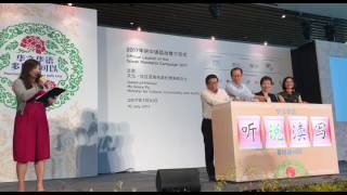 Official launch of the Speak Mandarin Campaign 2017