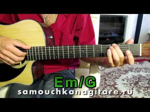Александр Иванов - Я зову дождь - Тональность ( Нm ) Как играть на гитаре песню