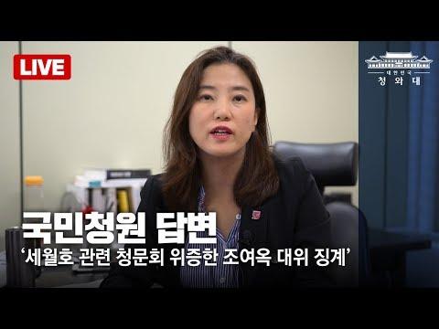 [청와대Live]  '세월호 관련 청문회 위증한 조여옥 대위 징계' 청원답변