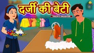 दर्जी की बेटी - Hindi Kahaniya   Moral Stories   Bedtime Stories   Hindi Fairy Tales   Koo Koo TV