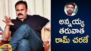 Ram Charan is the Best and Bigger Star than Varun Tej | Naga Babu Latest Interview | Mango News