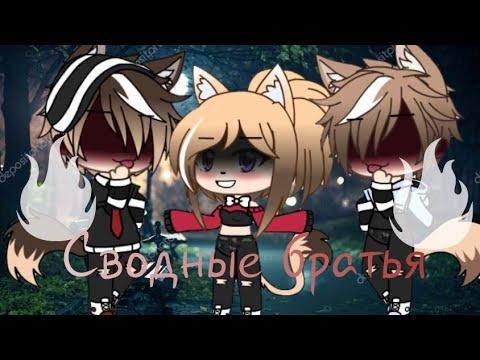 ×Сводные братья× = { Сериал } //Gacha Life// •На русском•